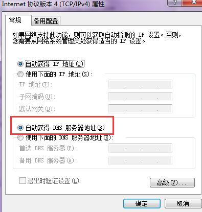 酷跑网游加速器加速成功无法登录游戏解决方法4