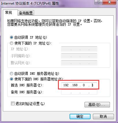 酷跑網游加速器加速成功無法登錄游戲解決方法6