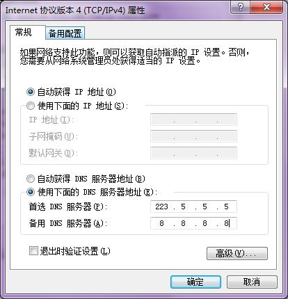 酷跑网游加速器加速成功无法登录游戏解决方法5