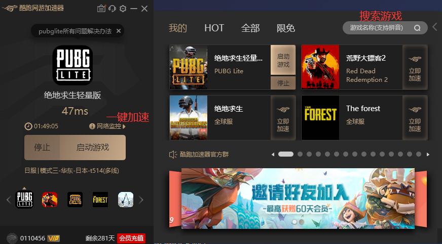酷屏资讯_pubglite登陆显示一片白屏 玩PUBGLITE更低延迟的加速器_酷跑网游加速器